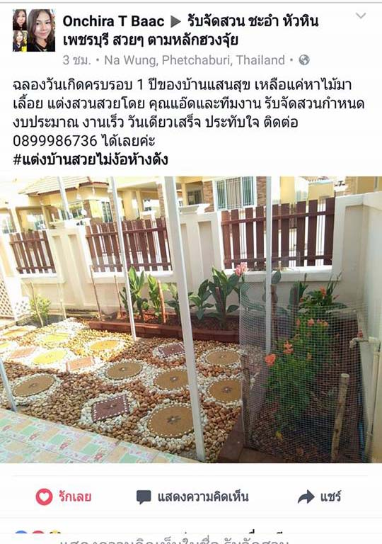 รีวิว จัดสวนหน้าบ้าน
